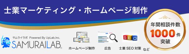 士業向け集客ホームページ制作・マーケティングサービスのサムライラボ